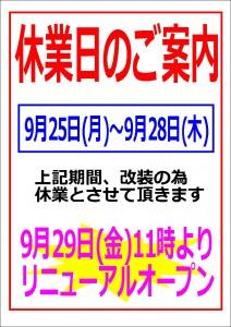 shinjuku_170924-1