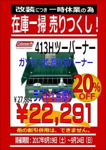 shinjuku_20170904-5