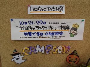 shinjuku_20171015-1