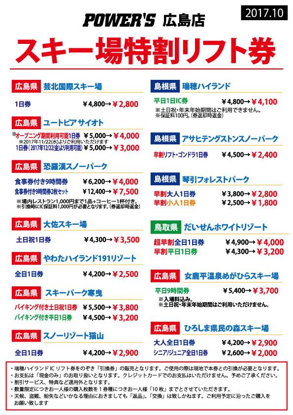 hiroshima-20171009-1