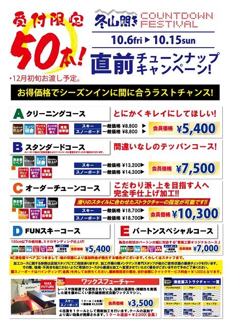 okayama20171003-1