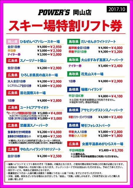 okayama20181003-3