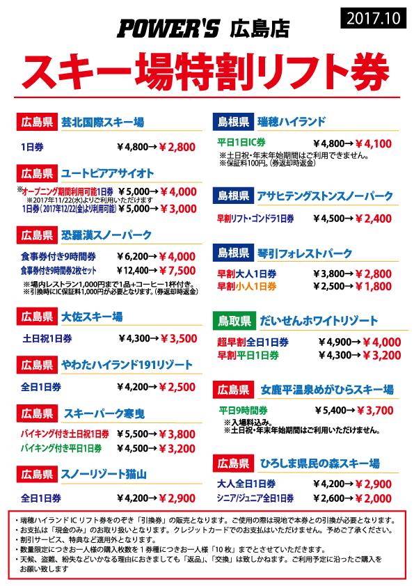 hiroshima20171005-1