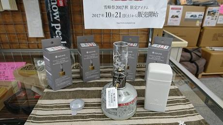 saitama_20171020 (5)