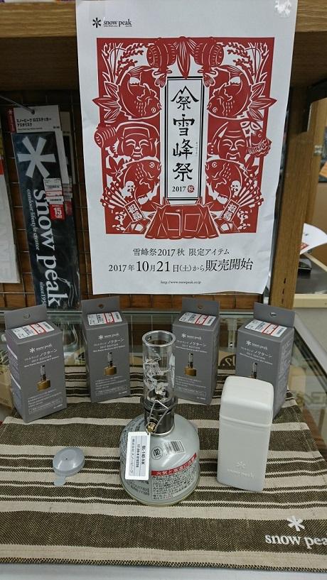 saitama_20171020 (6)