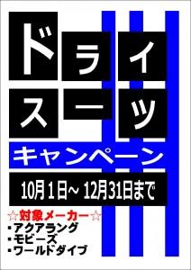 shinjuku_171002