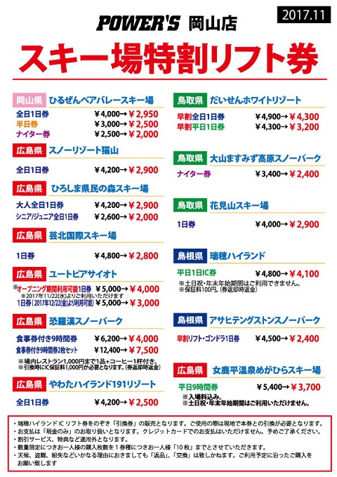 リフト券価格表_11月_岡山店1