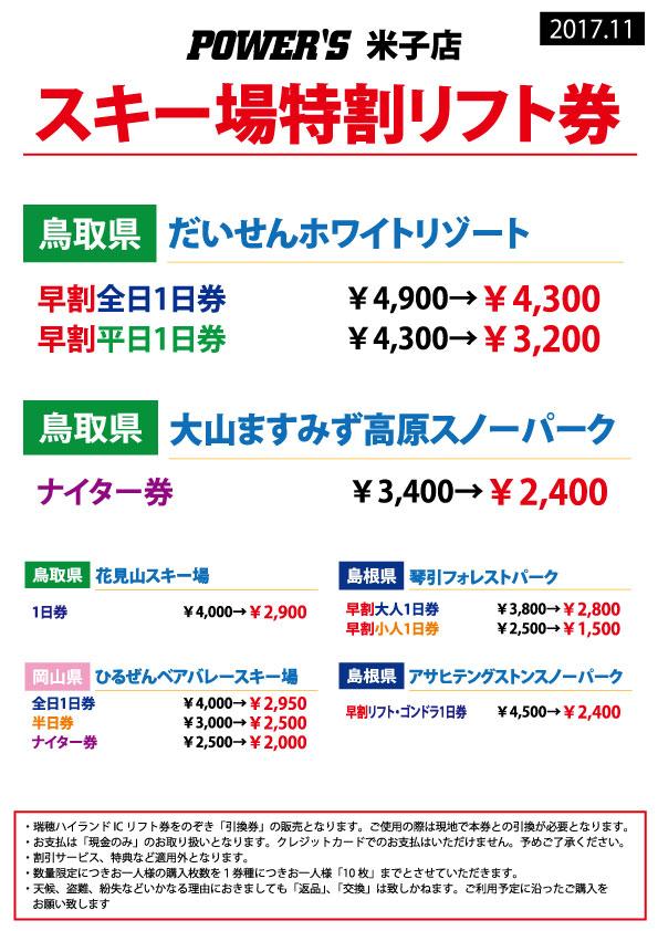 リフト券価格表_11月_米子店-修