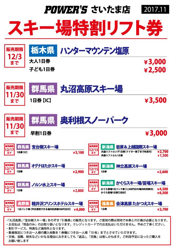 liftticket_saitama-17Nov