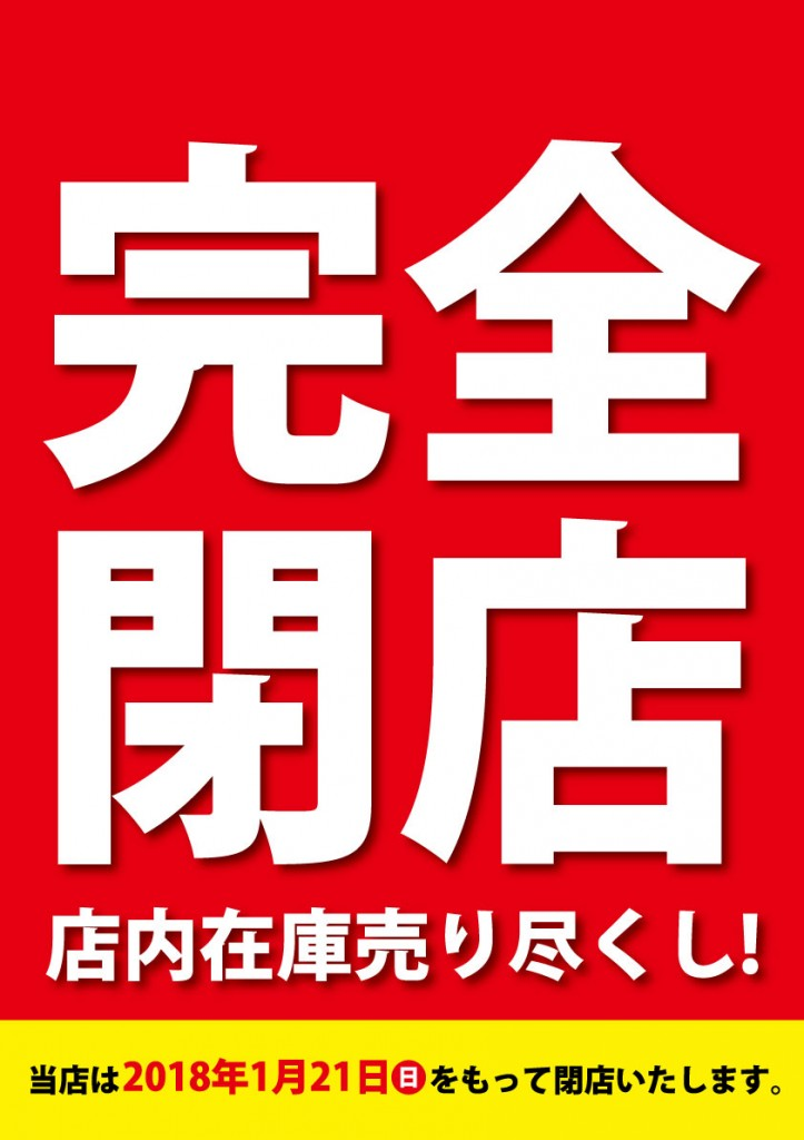 小倉店-閉店POP_メイン