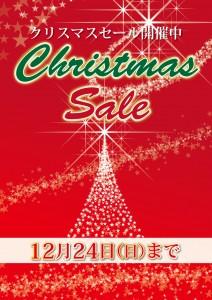12月POP-クリスマスセール_メイン