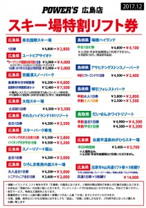 hiroshima-20171207-1