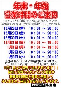hiroshima-20171227-4
