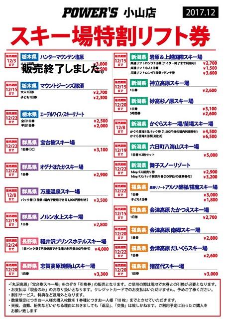 oyama_20171207-01