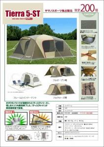 shijuku_171226-03