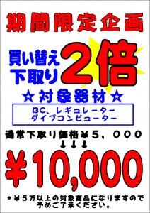 shinjuku_171208