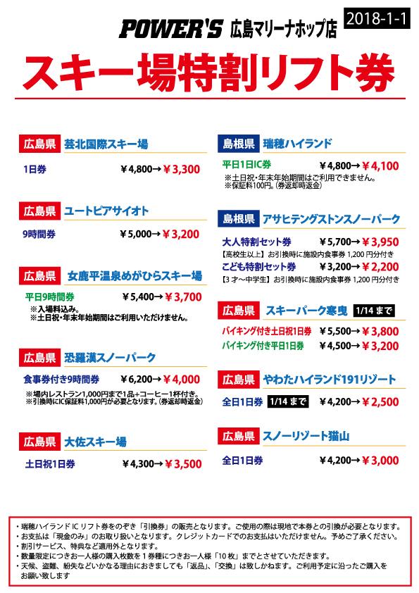 リフト券価格表_1月_西日本-2_ホップ店修