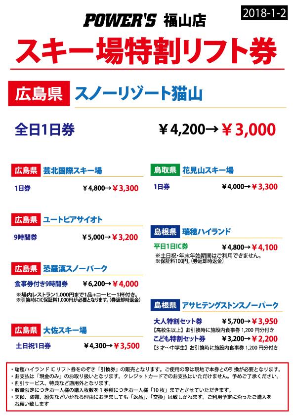 リフト券価格表_1月_西日本-3_福山店