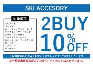 ACCまとめ割_スキー