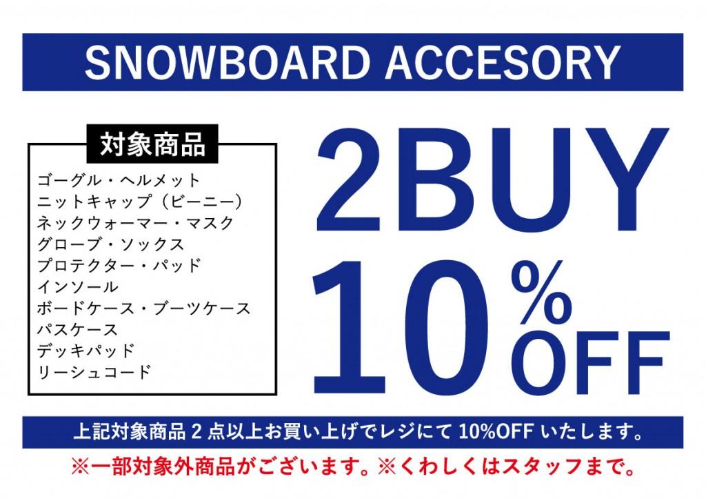 ACCまとめ割_スノーボード