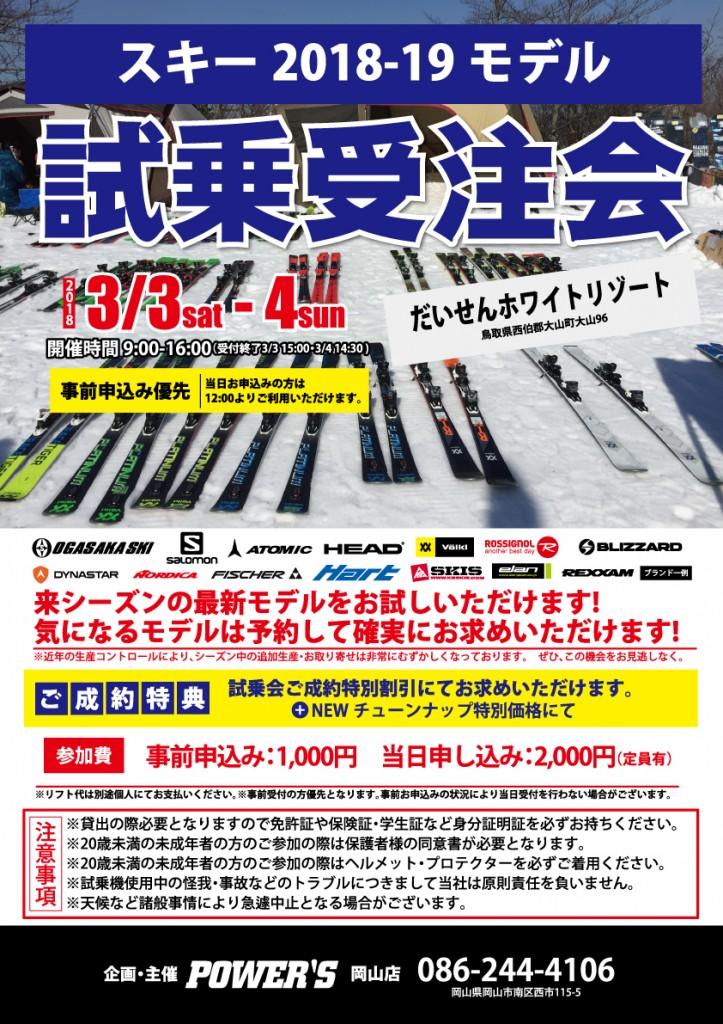 18-19試乗会【スキー】_だいせん_180216