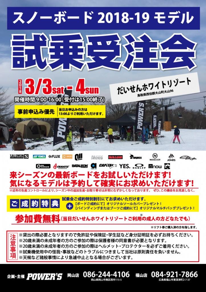 18-19試乗会【スノーボード】_だいせん_180206