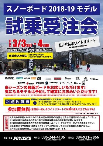 18-19試乗会【スノーボード】_だいせん_web