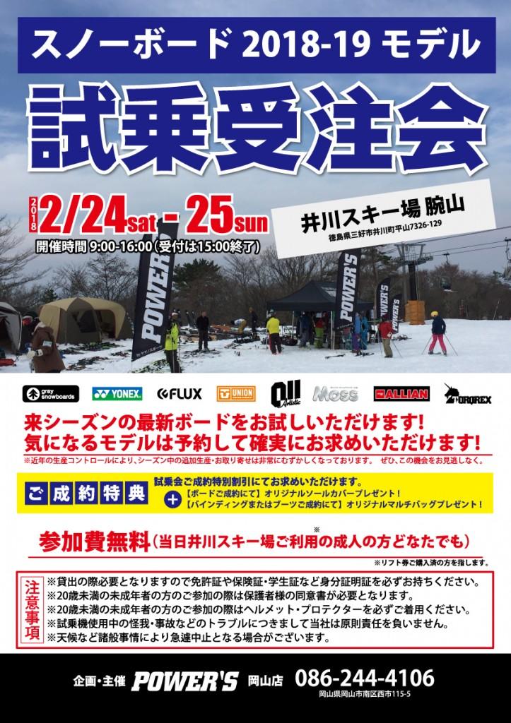 18-19試乗会【スノーボード】_井川スキー場_180202