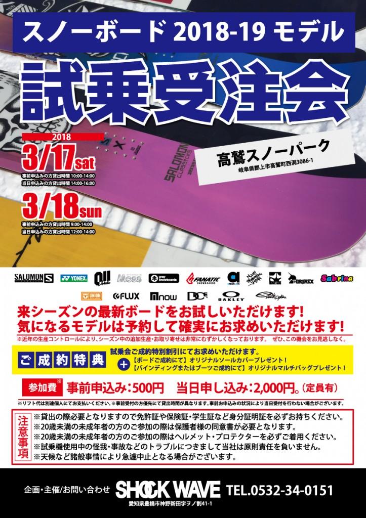 18-19試乗会【スノーボード】_高鷲SP_180207