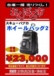 shinjuku_20170226-5