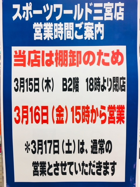 20180315_sannomiya