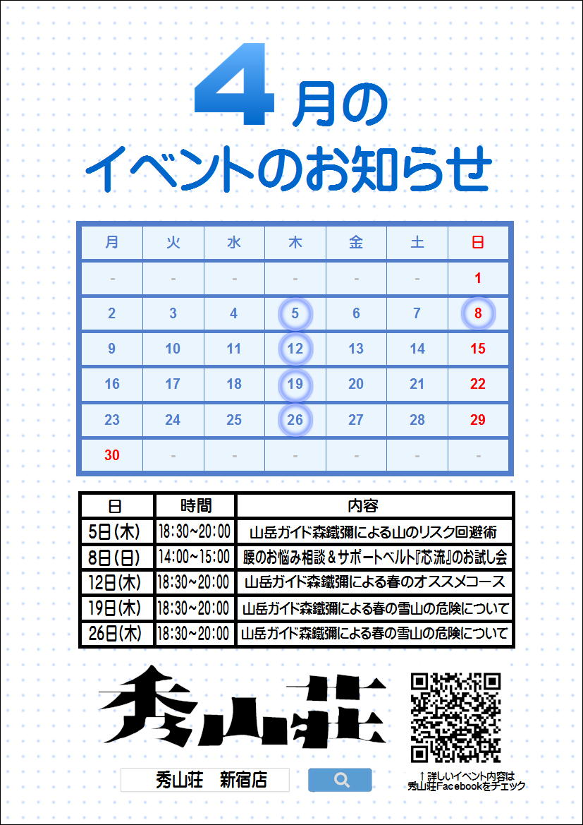 shinjuku_2018032801