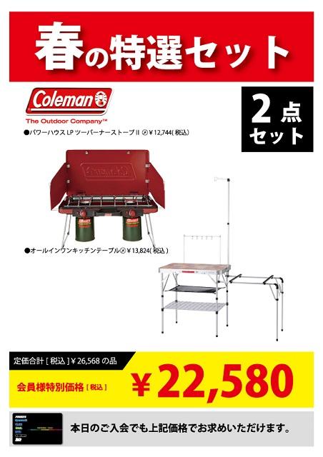 コールマンセット-3