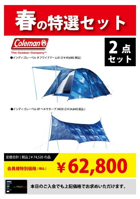 コールマンセット-5