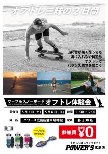 サーフスケート体験会