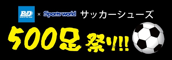 500足祭り_装飾_Aヨコ×2