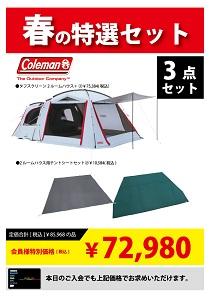 coleman-1-s