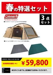 coleman-2-s