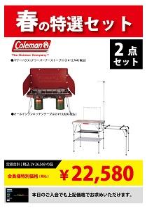 coleman-3-s