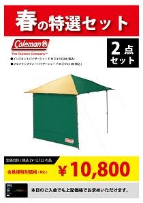 coleman-4-s