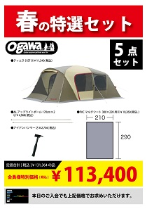 ogawa-1-s