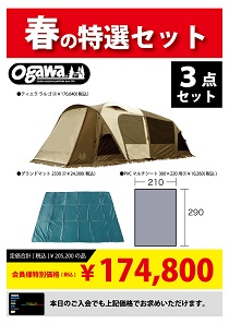 ogawa-2-s
