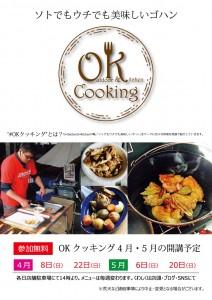 okcooking_poster_180405