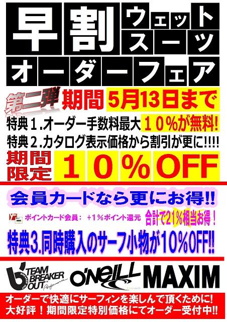 oyama_20180430-01