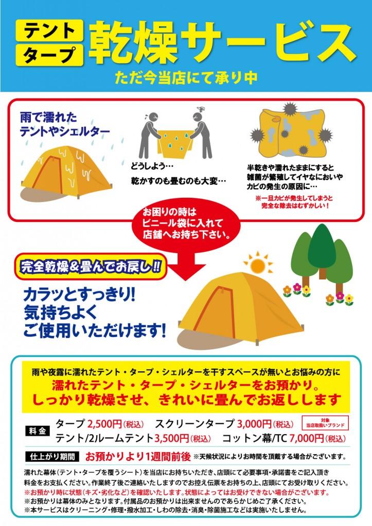 テント・タープ乾燥サービス_POP