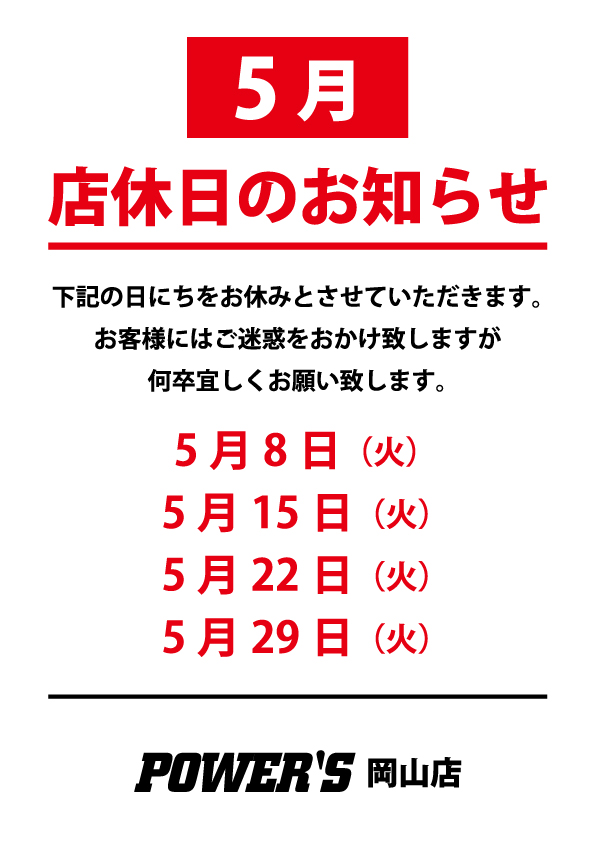 岡山店_店休日-5月