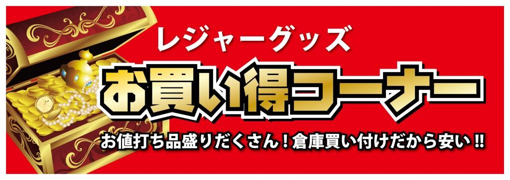 2018サマーセール④_お買い得ワゴン_Aヨコ×2