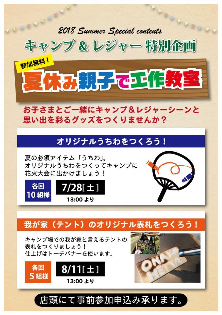 hiroshima20180728-1