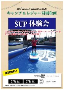 SUP体験会-広島版
