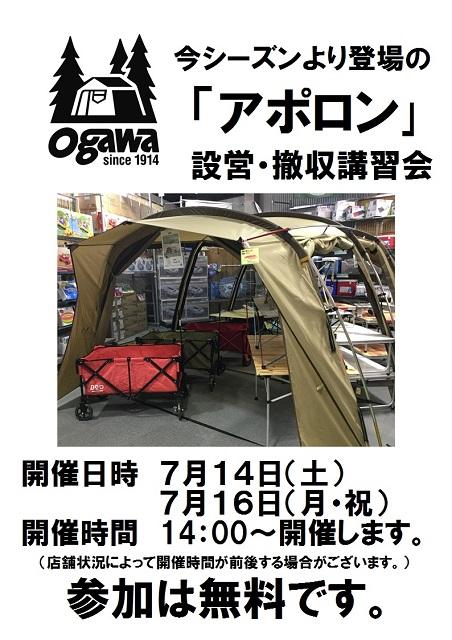 oyama_20180710-02